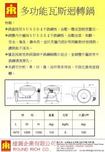 21-1.多功能瓦斯迴轉鍋