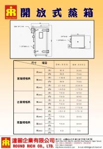 12.2開放式蒸箱-2