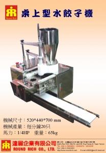 01.桌上型水餃子機