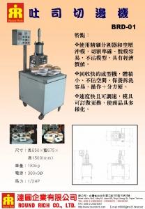 9.BRD-01吐司切邊機