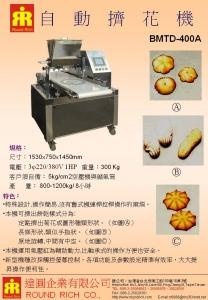 11.BMTD-400A自動擠花機目錄