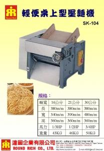3.SK-104 輕便桌上型壓麵機