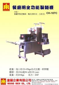 11.CH-107c餐廳用全功能製麵機