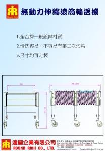 13.2.無動力伸縮滾筒輸送機