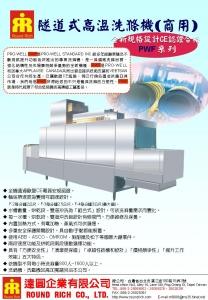 隧道式高溫洗滌機(商用)-1