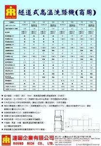隧道式高溫洗滌機(商用)-2