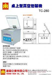 1.TC-280桌上型真空包裝機