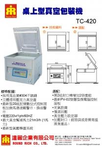 2.TC-420桌上型真空包裝機