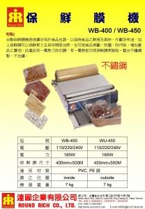 12.1WB-400保鮮12.3膜機 (6)