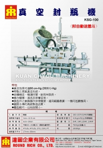 21.KSG-100真空封瓶機(附 自動送蓋斗)