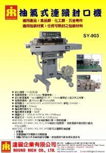 SY-903抽氣式連續封口機