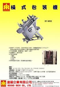 SY-M32橫式包裝機