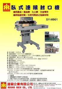 SY-M901臥式連續封口機