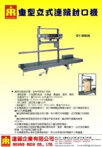 SY-M906重型立式連續封口機