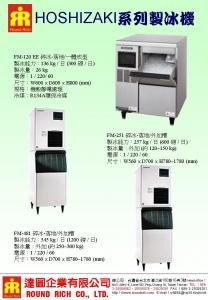 12.HOSHIZAKI系列製冰機系列7