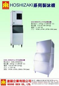 13.HOSHIZAKI系列製冰機系列3