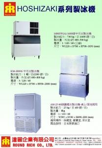 15.HOSHIZAKI系列製冰機系列5