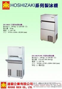 10.HOSHIZAKI系列製冰機系列2
