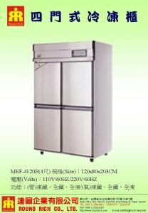 1.四門式4尺冷凍櫃