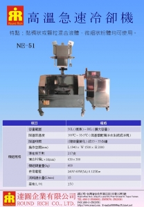 NE-51