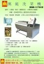 2-1.BMB-117SCE萬能洗菜機