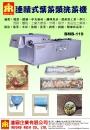 9-1.連續式葉菜類洗菜機BMB-119