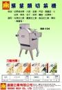 6.葉莖類切菜機BM104
