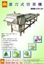 15.滾刀式切菜機