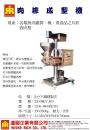 018.DH806#1-#2(肉排)魚餅成型機
