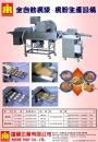 020.1全自動裹漿裹粉生產設備
