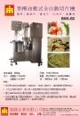 041.2BMSB2單槽油壓式全自動切肉片機(鮑魚片)