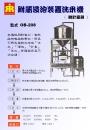 03附屬浸泡裝置洗米機1 (1)