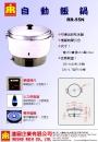 06自動飯鍋