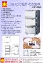 09.ERC-27N2三層(電熱式)立式煮飯機(日本製)