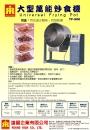 09.TF-500大型萬能炒食機
