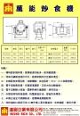 10.萬能炒食機 (2)