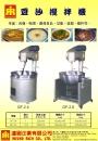 13.豆沙攪拌機