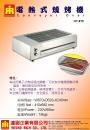 24.HY-815電熱式燒烤機