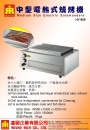21..HY-806中型電熱式燒烤機