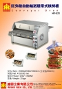 12.HY-521紅外線自動輸送履帶式烘烤機