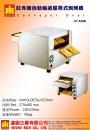 15.HY-515紅外線自動輸送履帶式烘烤機