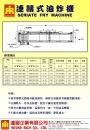 06.2.刮板式連續式油炸機A-50FS-2