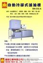 13.1 1BM-302-A自動冷卻式濾油機
