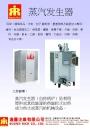 10.蒸汽发生器