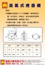 18.2蒸氣式煮魯機H-5(一般)
