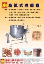 19.1.蒸氣式煮魯機H-5-1(加高)