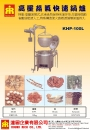 23.高壓蒸氣快速鍋爐(加壓式)