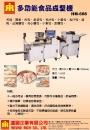 014.1多功能食品成型機HM-688