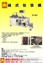 SY-M31橫式包裝機