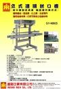 SY-M905立式連續封口機(封口機固定高度 輸送機升降方式)